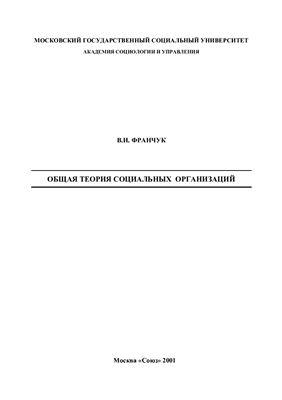 Франчук В.И. Общая теория социальных организаций