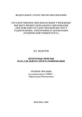 Федотов И.Е. Некоторые приемы параллельного программирования