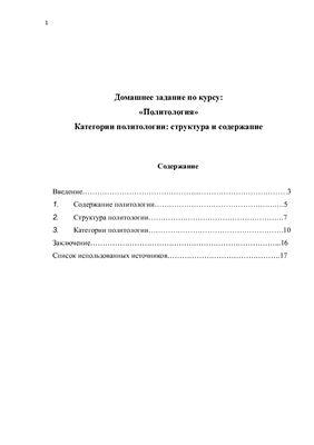 Категории политологии: структура и содержание