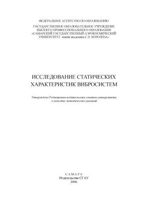 Пономарев Ю.К., Евсигнеев А.Е., Волкова Т.В. Исследование статических характеристик вибросистем