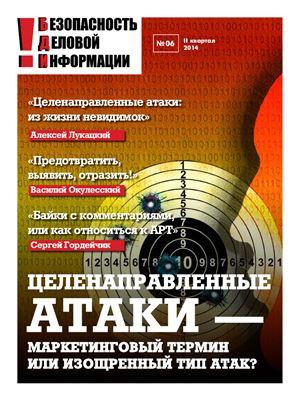 Безопасность Деловой Информации 2014 № 06