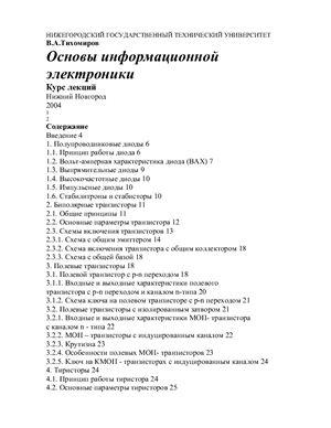 Тихомиров В.А. Курс лекции по Основам информационной электроники