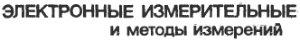 Мейзда Ф. Электронные измерительные приборы и методы измерений