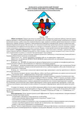Боровикова Н.В. Психолого-акмеологический тренинг зрелого отцовствования и материнствования