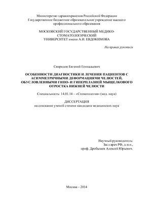 Свиридов Е.Г. Особенности диагностики и лечения пациентов с асимметричными деформациями челюстей, обусловленными гипо - и гиперплазией мыщелкового отростка нижней челюсти