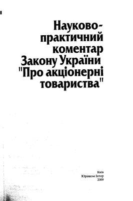 Вінник О.М. Науково-практичний коментар Закону України Про акціонерні товариства