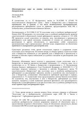 Литовцева Ю.В. Обеспечительные меры на стадии подготовки дел о несостоятельности (банкротстве)