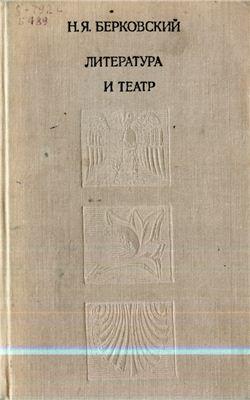 Берковский Н.Я. Литература и театр