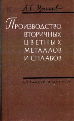 Цыганов А.С. Производство вторичных цветных металлов и сплавов