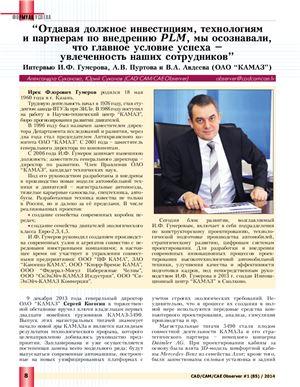 Суханова А., Суханов Ю. Отдавая должное инвестициям, технологиям и партнерам по внедрению PLM, мы осознавали, что главное условие успеха - увлеченность наших сотрудников