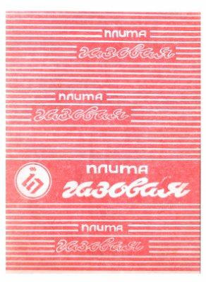 Плита газовая модель 1457-02 М. Руководство по эксплуатации 1457.00.000.РЭ