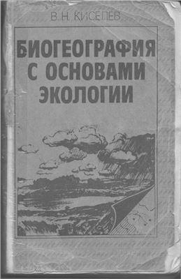 Киселев В.Н. Биогеография с основами экологии Часть 1 Стр. 1-91