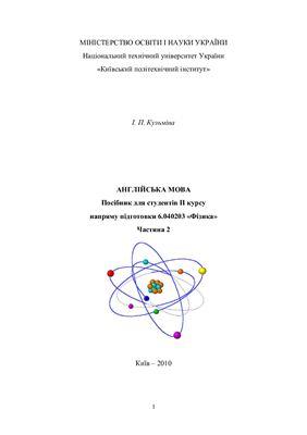 Кузьміна І.П. Англійська мова: Посібник для студентів II курсу напряму підготовки Фізика (Частина 2)