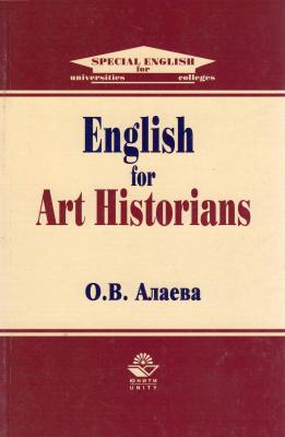 Алаева О.В. English for art historians