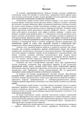 Савко Н.П. Политология. Курс лекций
