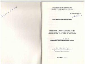 Лебедь К.А. Решение арбитражного суда (проблемы теории и практики)