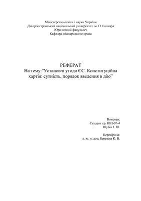 Реферат - Установчі угоди ЄС. Конституційна хартія: сутність, порядок введення в дію