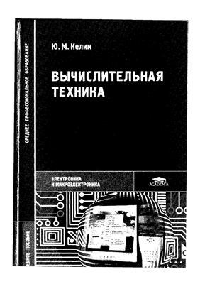 Келим Ю.М. Вычислительная техника. Электроника и микроэлектроника