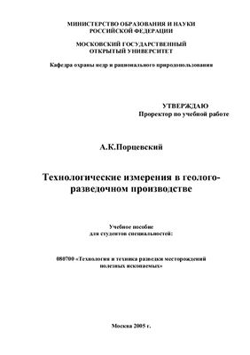 Порцевский А.К. Технологические измерения в геолого-разведочном производстве