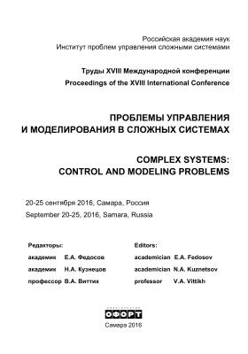 Федосов Е.А. и др. (ред.) Проблемы управления и моделирования в сложных системах. Труды XVIII Международной конференции Самара, 20-25 сентября 2016 г