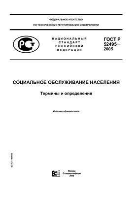 ГОСТ Р 52495-2005 Социальное обслуживание населения. Термины и определения
