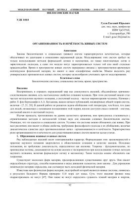 Гусев Е.Ю. Организованность и нечёткость живых систем