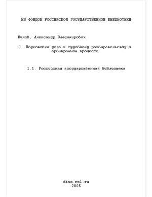 Шилов А.В. Подготовка дела к судебному разбирательству в арбитражном процессе