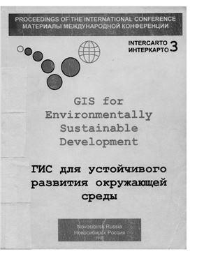 ИнтерКарто/ИнтерГИС 1998 Выпуск 03 ГИС для устойчивого развития окружающей среды