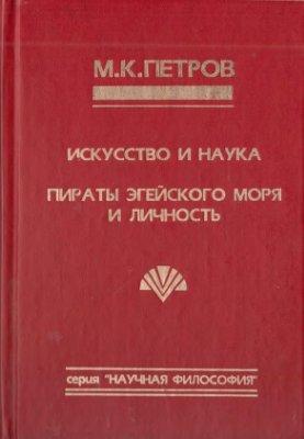 Петров М.К. Искусство и наука. Пираты Эгейского моря и личность