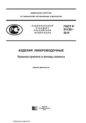 ГОСТ Р 51135-2010. Изделия ликероводочные. Правила приемки и методы анализа