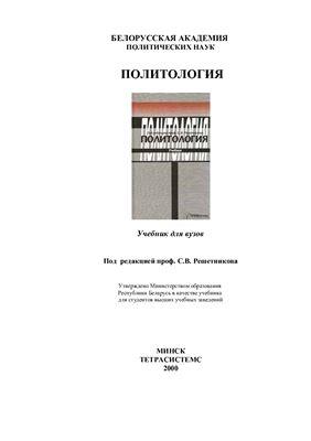 Решетников С.В. (ред.) Политология