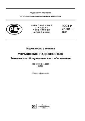 ГОСТ Р 27.601-2011. Надежность в технике. Управление надежностью. Техническое обслуживание и его обеспечение