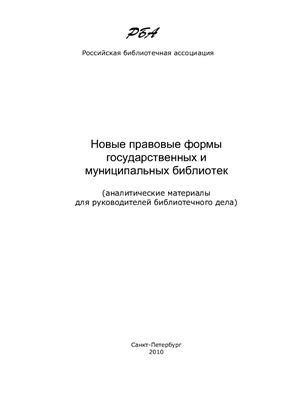 Басов С.А., Куликова Л.В. Новые правовые формы государственных и муниципальных библиотек