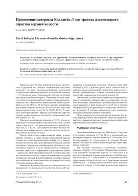 Боймурадов Ш.А. Применение материала КоллапАн Л при травмах альвеолярного отростка верхней челюсти