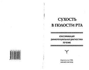 Успенская O.A., Плишкина A.A. и др. Сухость в полости рта: Классификация, дифференциальная диагностика, лечение
