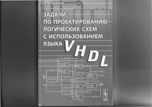 Бибило П.Н. Задачи по проектированию логических схем с использованием языка VHDL