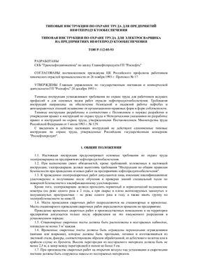 ТОИ Р-112-05-93. Типовая инструкция по охране труда для электросварщика на предприятиях нефтепродуктообеспечения