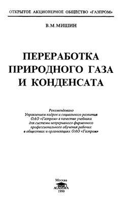 Мишин В.М. Переработка природного газа и конденсата