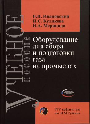 Ивановский В.Н., Мерициди И.А. Оборудование для сбора и подготовки газа на промыслах