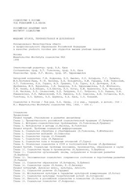 Ядов В.А. (ред.) Социология в России