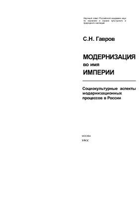Гавров С.Н. Модернизация во имя империи. Социокультурные аспекты модернизационных процессов в России