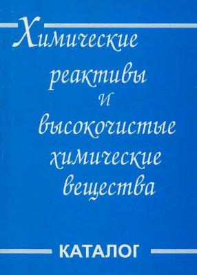 Быковская А.С., Светлов Д.В. Химические реактивы и высокочистые химические вещества. Каталог