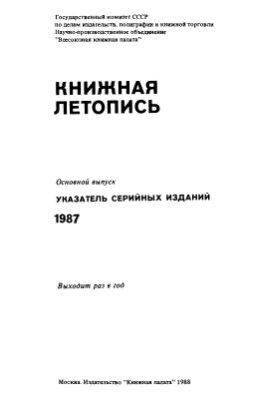 Книжная летопись. Указатель серийных изданий, 1987. Основной выпуск