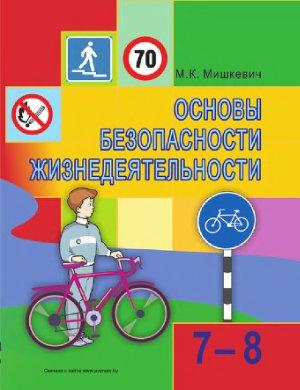 Мишкевич М.К. Основы безопасности жизнедеятельности. 7-8 классы
