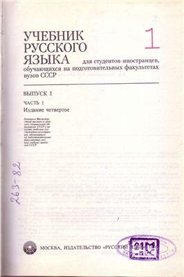 Учебник русского языка для студентов-иностранцев, обучающихся на подготовительных факультетах вузов СССР