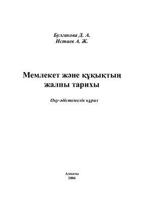 Булгакова Д.А., Истаев А.Ж. Жалпы тарих (оқу-əдістемелік құрал)