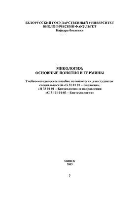 Шуканов А.С. и др. Микология: основные понятия и термины