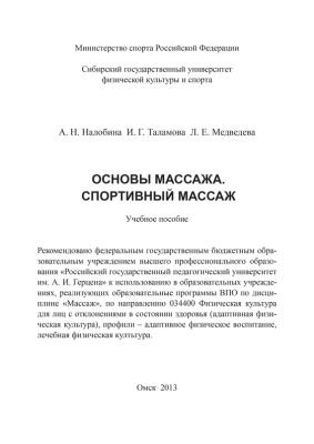 Налобина А.Н., Таламова И.Г., Медведева Л.Е. Основы массажа. Спортивный массаж