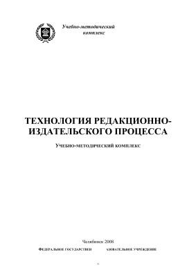Запекина Н.М. Технология редакционно-издательского процесса