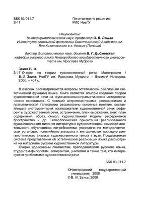 Заика В.И. Очерки по теории художественной речи